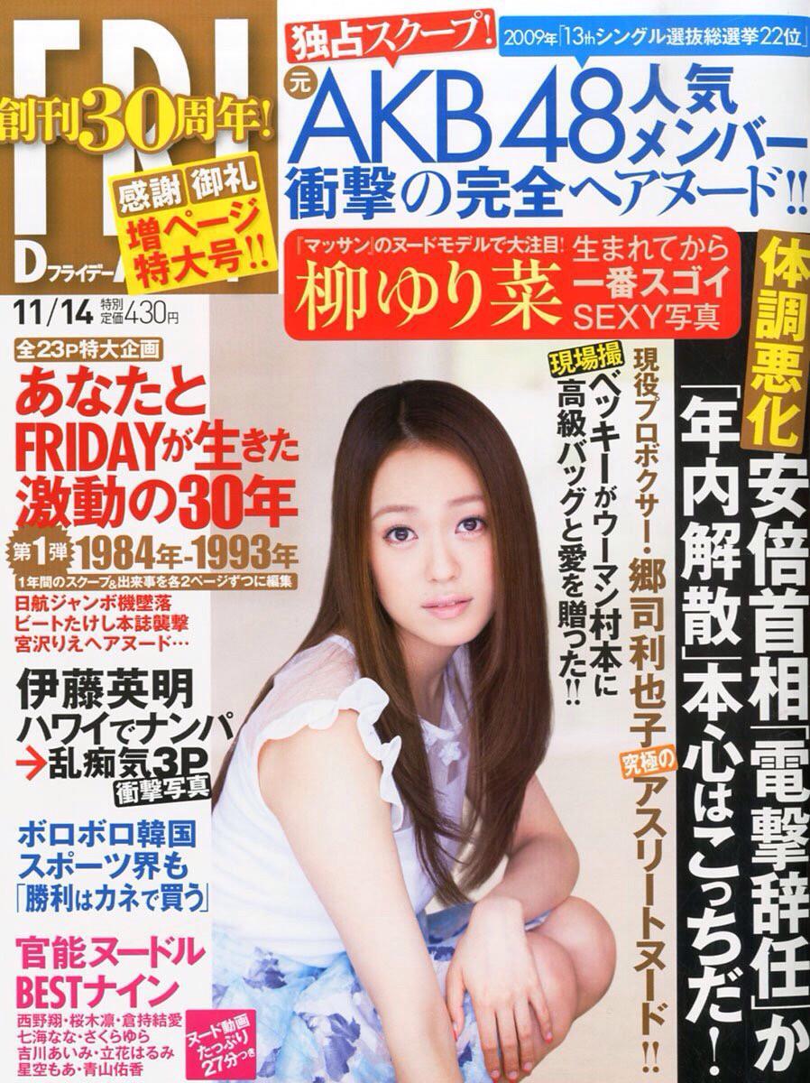 城田理加(元AKB48・米沢瑠美)画像 13