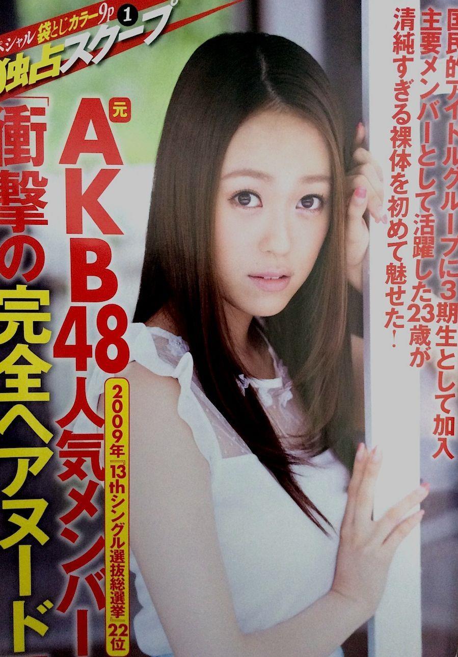 城田理加(元AKB48・米沢瑠美)画像 14