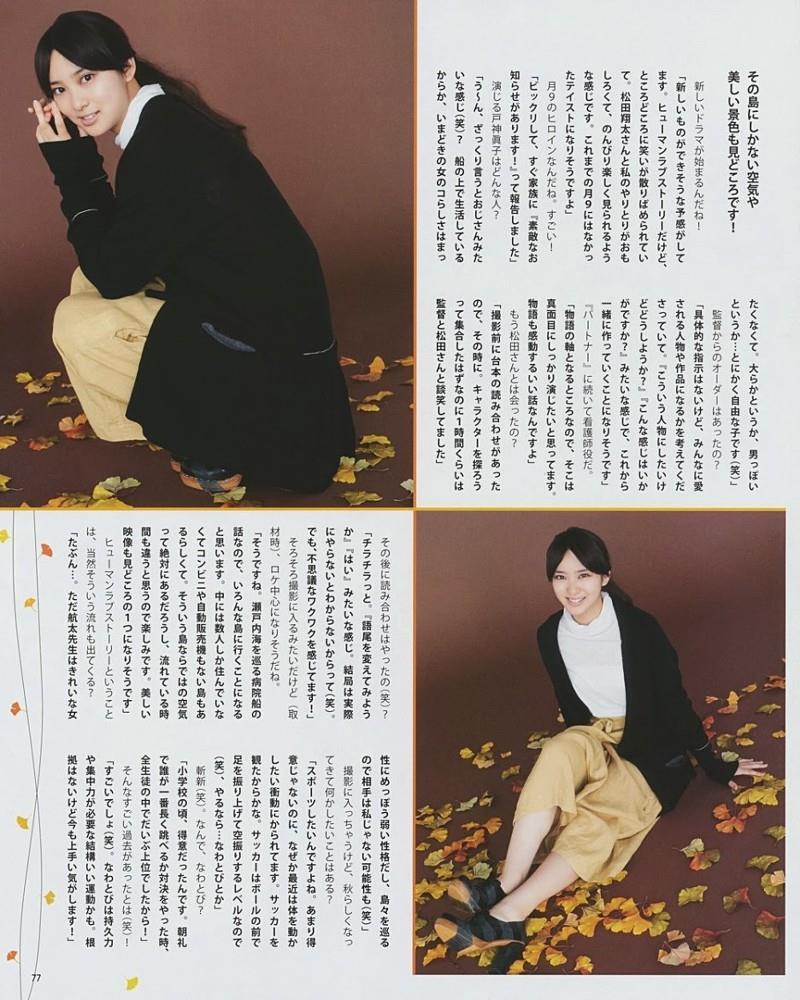 武井咲 画像 97