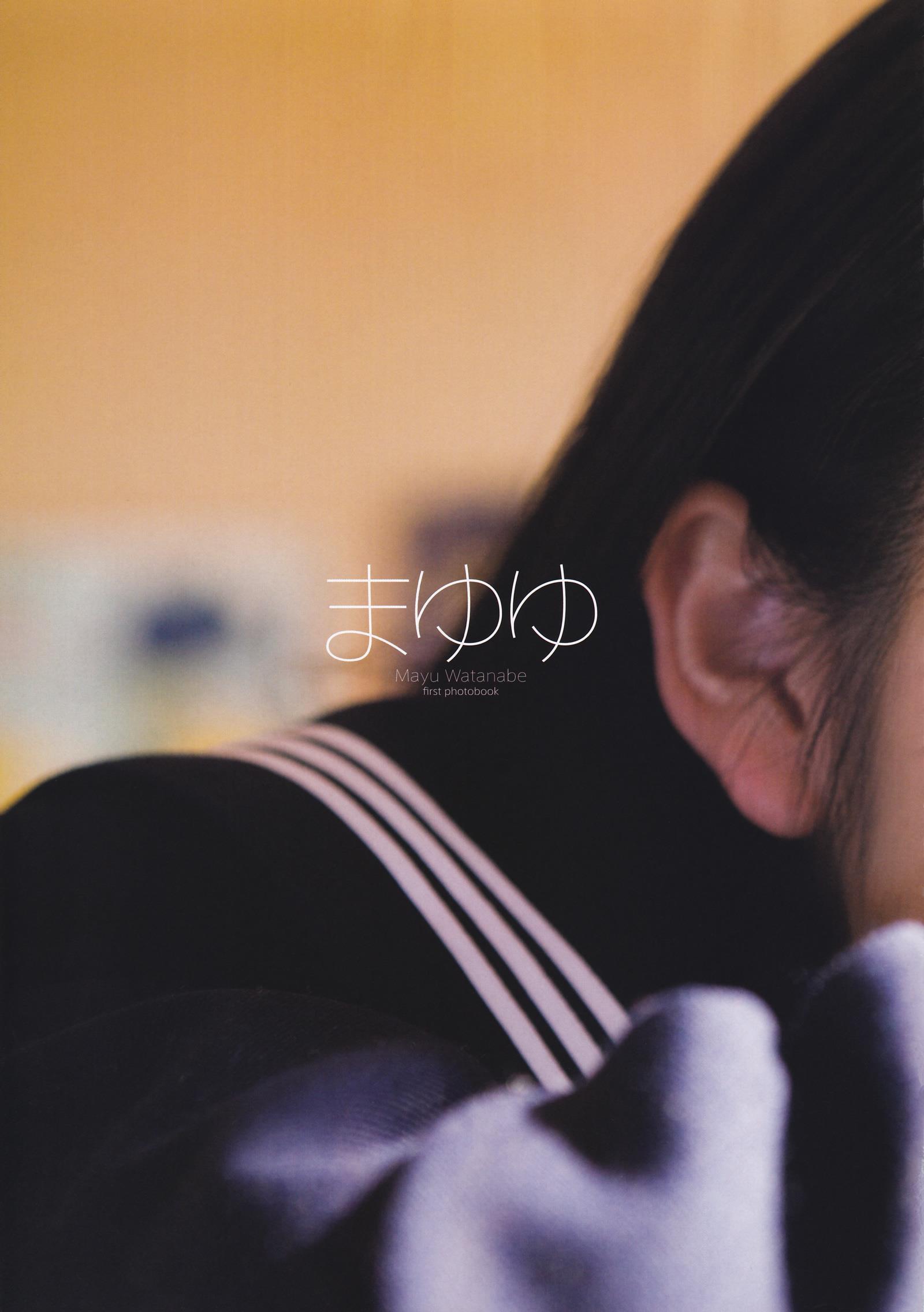 渡辺麻友 写真集「まゆゆ」 画像 2