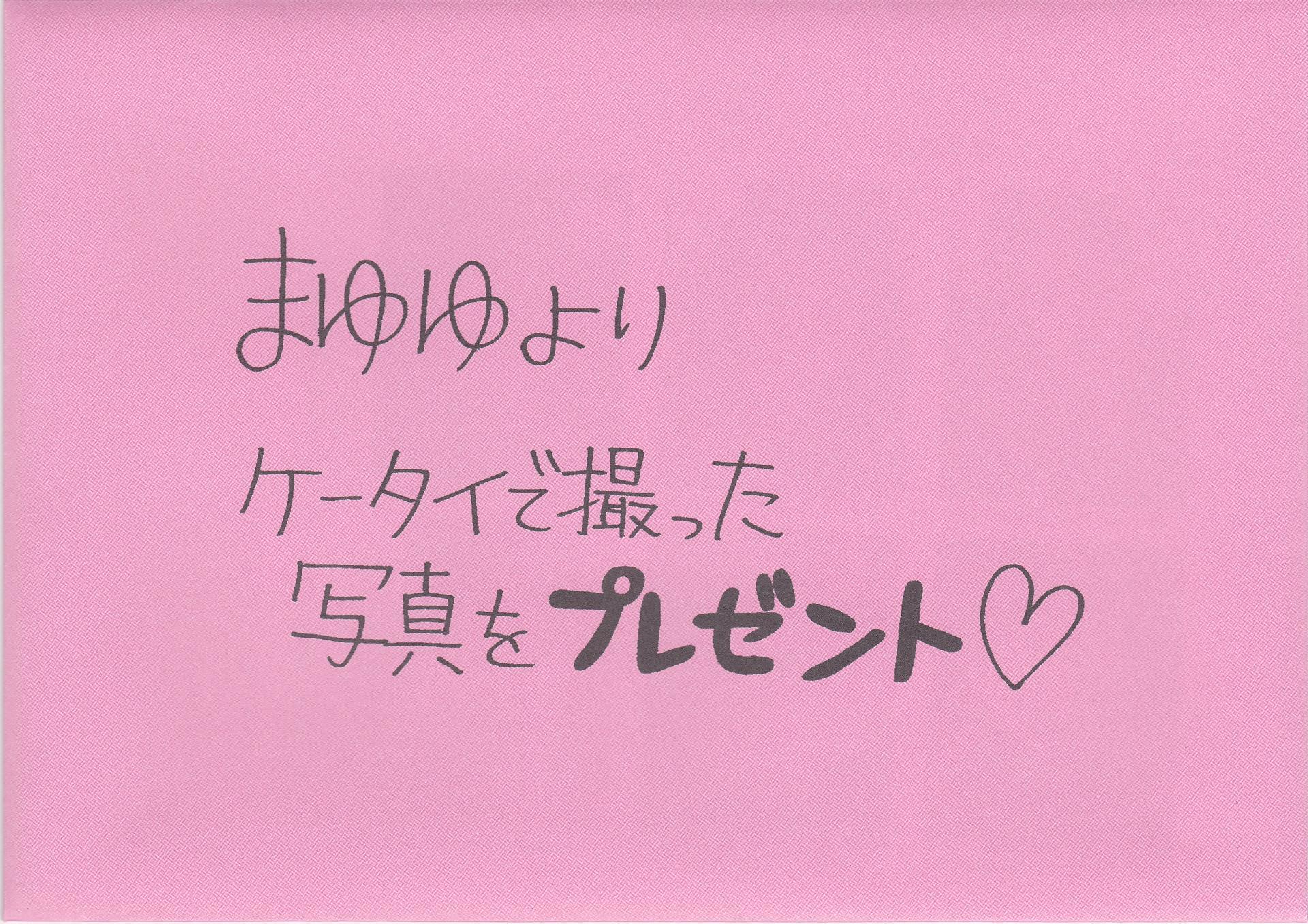 渡辺麻友 写真集「まゆゆ」 画像 90